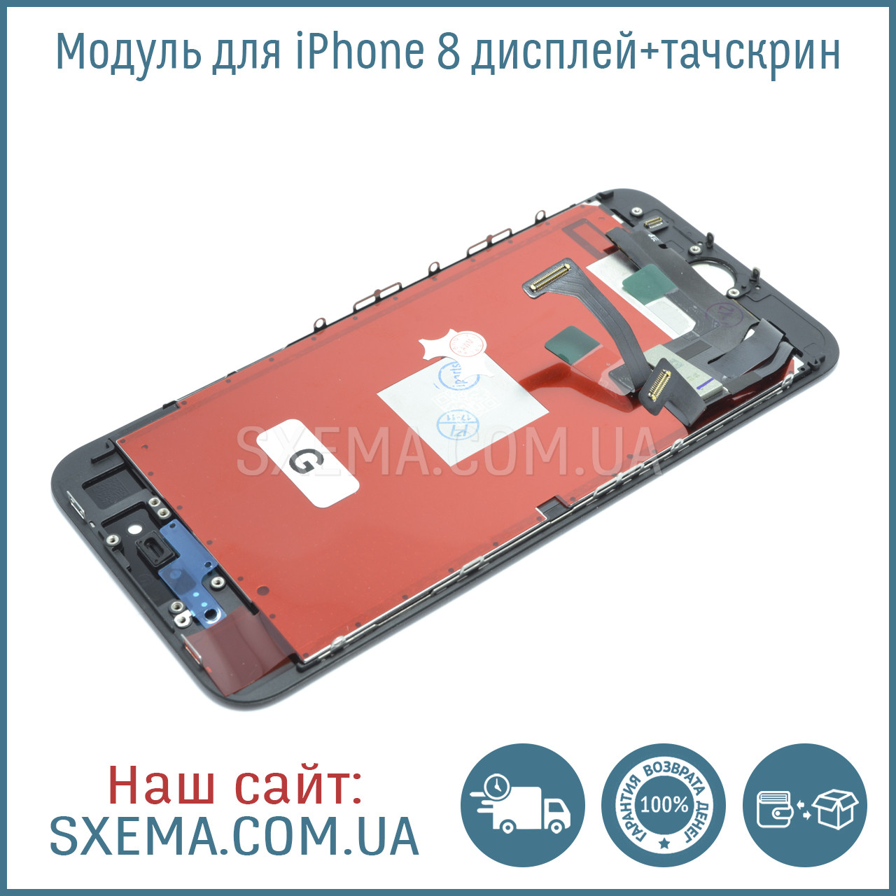 Дисплей для APPLE iPhone 8 с чёрным тачскрином, Высокое Качество Н/С