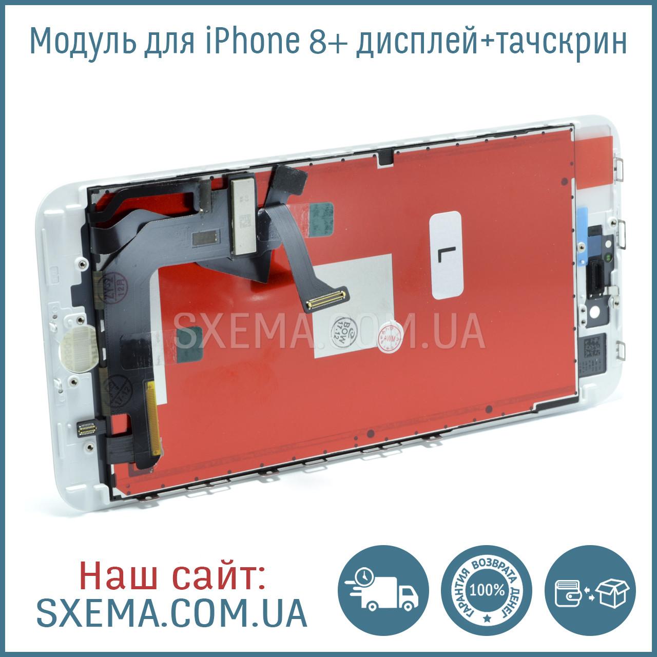 Дисплей для APPLE iPhone 8 Plus с белым тачскрином, Высокое Качество Н/С