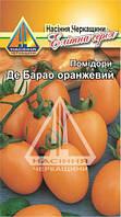 Помідори Де Барао Оранжевий (ваговий, ціна за 1 кг)
