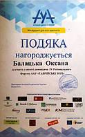 Благодарность от Ассоциации адвокатов Украины.