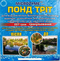Биопрепарат для пруда Понд Трит MICROZYME 227 г
