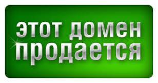 Доменные имена для ТМ Terminovo