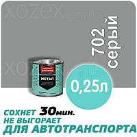 Днепровская Вагонка Быстросохнущая МЕТАЛЛ № 702 Серая 0,25лт