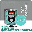 Днепровская Вагонка Быстросохнущая МЕТАЛЛ № 702 Серая 0,25лт, фото 3