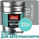 Днепровская Вагонка Быстросохнущая МЕТАЛЛ № 702 Серая 0,25лт, фото 4