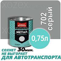 Днепровская Вагонка Быстросохнущая МЕТАЛЛ № 702 Серая 0,75лт