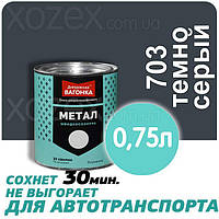 Днепровская Вагонка Быстросохнущая МЕТАЛЛ № 703 Темно -Серая 0,75лт
