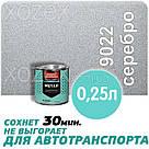 Дніпровська Вагонка Швидковисихаюча МЕТАЛ № 9022 Срібляста 0,75 лт, фото 3