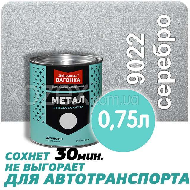 Дніпровська Вагонка Швидковисихаюча МЕТАЛ № 9022 Срібляста 0,75 лт