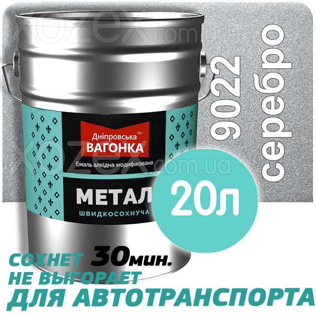 Дніпровська Вагонка Швидковисихаюча МЕТАЛ № 9022 Срібляста 20лт