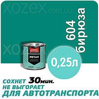 Днепровская Вагонка Быстросохнущая МЕТАЛЛ № 604 Бирюза 0,25лт