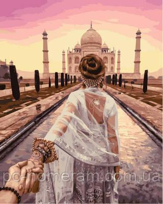 Картина по номерам следуй за мной Индия