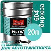 Днепровская Вагонка Быстросохнущая МЕТАЛЛ № 604 Бирюза 20лт
