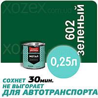 Днепровская Вагонка Быстросохнущая МЕТАЛЛ № 602 Зеленая 0,25лт