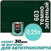 Днепровская Вагонка Быстросохнущая МЕТАЛЛ № 603 Темно -Зеленая 0,25лт