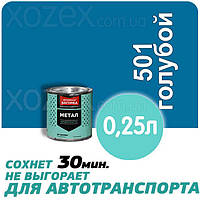Днепровская Вагонка Быстросохнущая МЕТАЛЛ № 501 Голубая 0,25лт