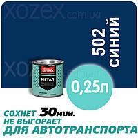 Днепровская Вагонка Быстросохнущая МЕТАЛЛ № 502 Синяя 0,25лт