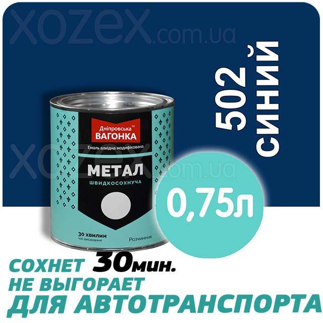Дніпровська Вагонка Швидковисихаюча МЕТАЛ № 502 Синя 0,75 лт