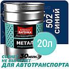 Дніпровська Вагонка Швидковисихаюча МЕТАЛ № 502 Синя 0,75 лт, фото 4