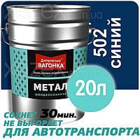 Днепровская Вагонка Быстросохнущая МЕТАЛЛ № 502 Синяя 20лт