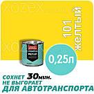 Днепровская Вагонка Быстросохнущая МЕТАЛЛ № 101 Желтая 0,75лт, фото 3