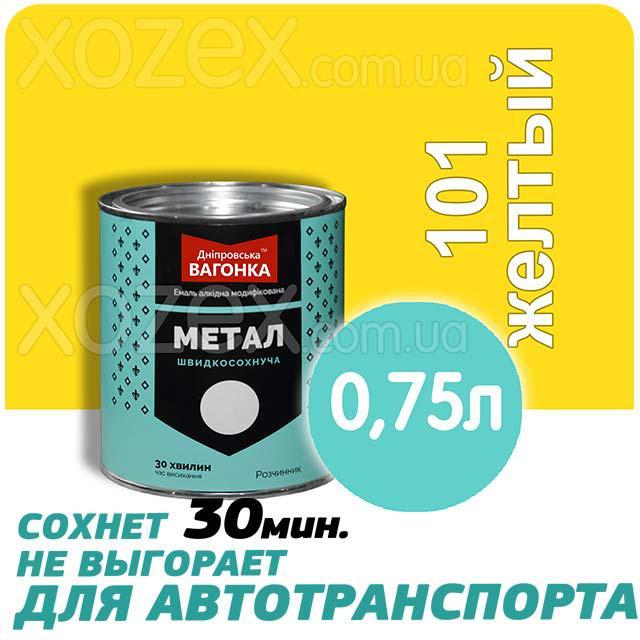 Днепровская Вагонка Быстросохнущая МЕТАЛЛ № 101 Желтая 0,75лт