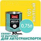 Днепровская Вагонка Быстросохнущая МЕТАЛЛ № 101 Желтая 20лт, фото 4