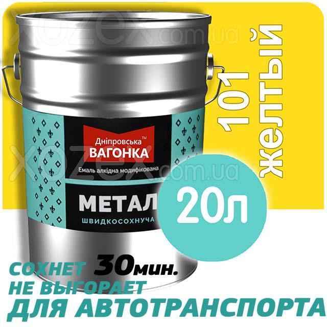 Днепровская Вагонка Быстросохнущая МЕТАЛЛ № 101 Желтая 20лт