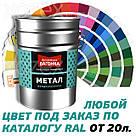 Днепровская Вагонка Быстросохнущая МЕТАЛЛ № 101 Желтая 20лт, фото 5