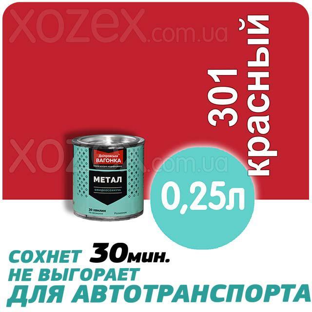 Днепровская Вагонка Быстросохнущая МЕТАЛЛ № 301 Красная 0,25лт