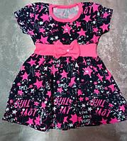 Летнее платье для девочки из трикотажной фуликры с принтом звездочка 26-32 р Love