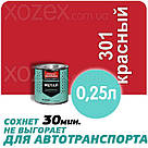 Днепровская Вагонка Быстросохнущая МЕТАЛЛ № 301 Красная 20лт, фото 3