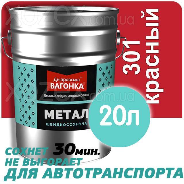 Днепровская Вагонка Быстросохнущая МЕТАЛЛ № 301 Красная 20лт