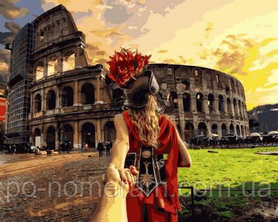 Картина по номерам Следуй за мной Рим