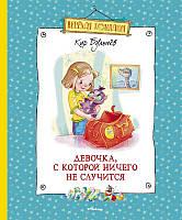 Девочка, с которой ничего не случится. Рассказы и сказочная повесть. Кир Булычев