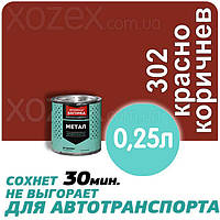 Днепровская Вагонка Быстросохнущая МЕТАЛЛ № 302 Красно -Коричневая 0,25лт