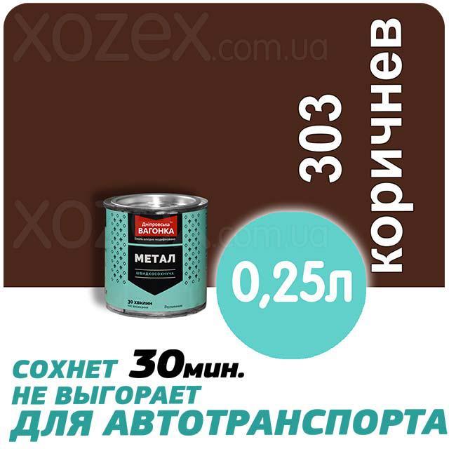 Днепровская Вагонка Быстросохнущая МЕТАЛЛ № 303 Коричневая 0,25лт