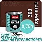 Днепровская Вагонка Быстросохнущая МЕТАЛЛ № 303 Коричневая 0,25лт, фото 3