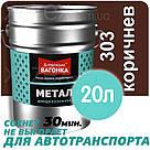 Днепровская Вагонка Быстросохнущая МЕТАЛЛ № 303 Коричневая 0,25лт, фото 4