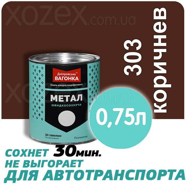 Днепровская Вагонка Быстросохнущая МЕТАЛЛ № 303 Коричневая 0,75лт