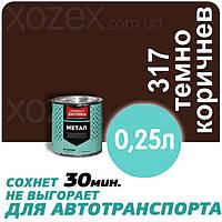 Днепровская Вагонка Быстросохнущая МЕТАЛЛ № 317 Темно -Коричневая 0,25лт