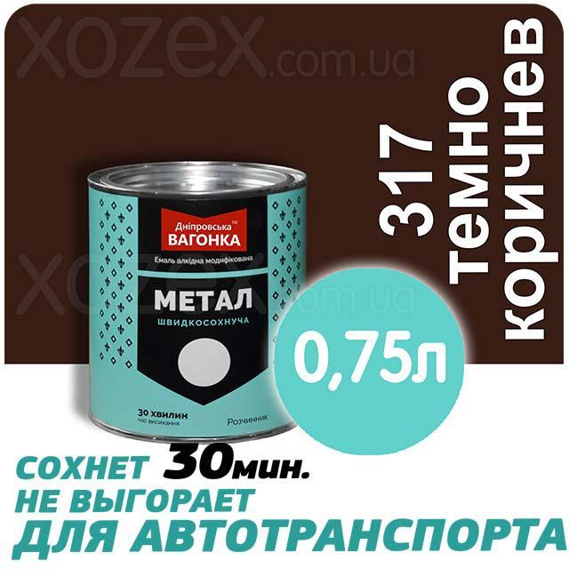 Дніпровська Вагонка Швидковисихаюча МЕТАЛ № 317 Темно -Коричнева 0,75 лт