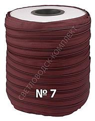 Молния спиральная метражная №7, 200 м в бобине, цв. темно-бордовый (С048)