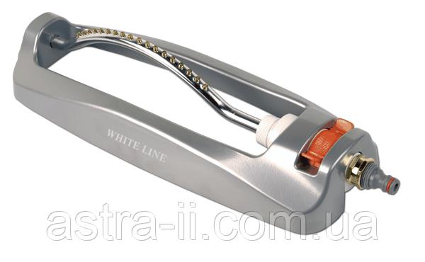 WHITE LINE Ороситель осциллирующий металлический, с алюминиевой дугой, WL-Z25