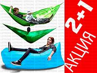 Lamzac Hangout ламзак lamzac надувной диван, шезлонг+2 гамака туристических с чехлами