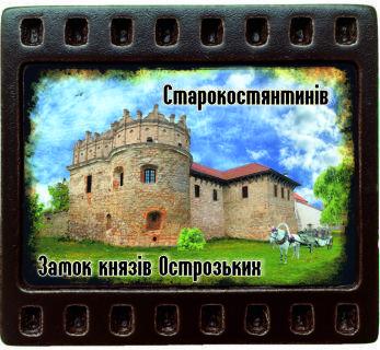 """Магніт-кадрик (50х55 мм). м. Старокостянтинів """"Замок Князів Острозьких"""""""