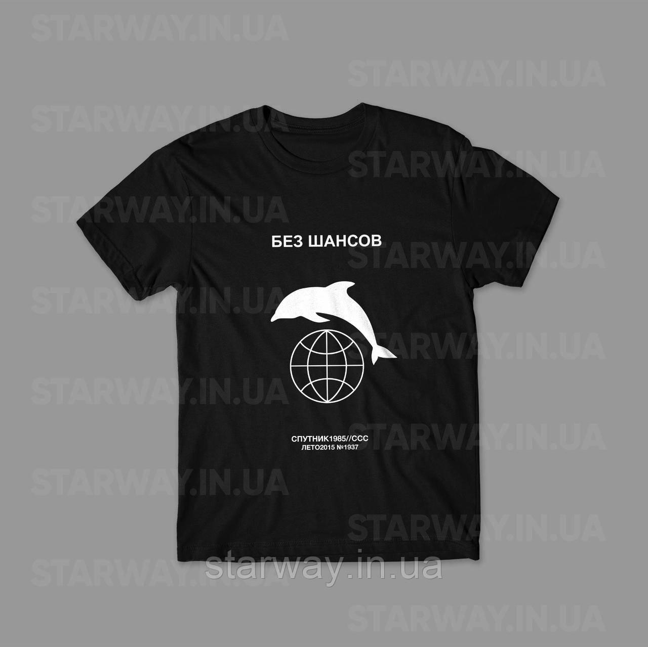 Футболка стильная Спутник 1985 без шансов лого