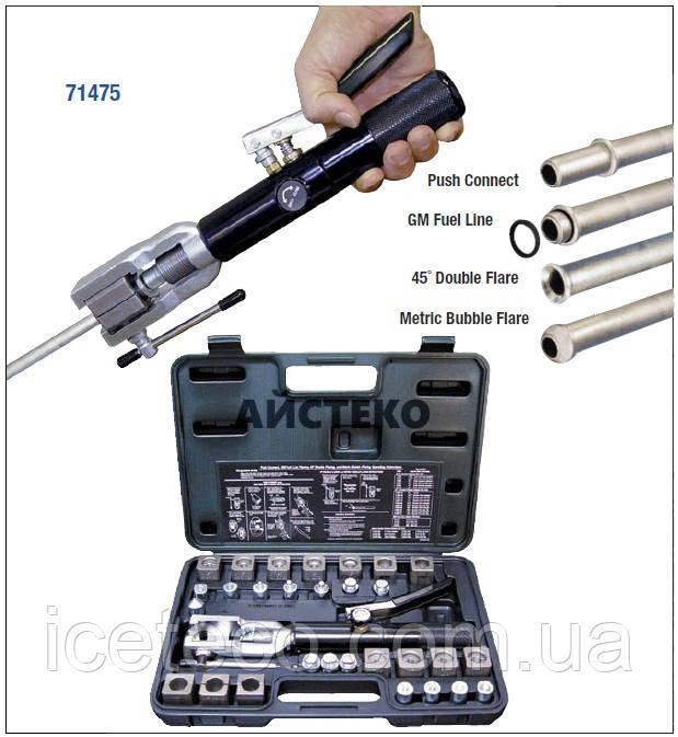 Набор для разбортовки алюминиевых трубок гидравлический МС 71475 Mastercool