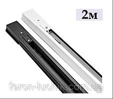 Шинопровод трековый Feron CAB1000 2 метра белый, черный для светильников