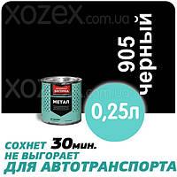Днепровская Вагонка Быстросохнущая МЕТАЛЛ № 905 Черная 0,25лт